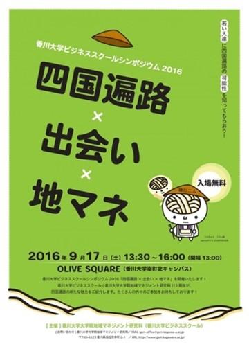 香川大学ビジネススクールシンポジウム2016