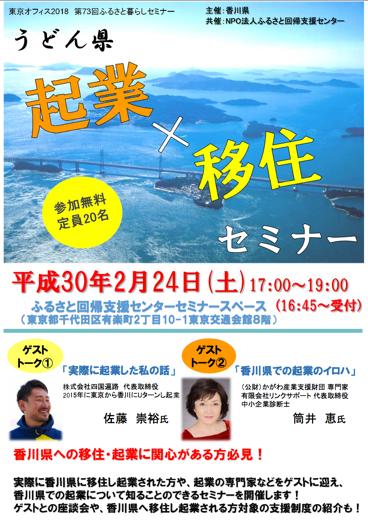 うどん県起業×移住セミナー