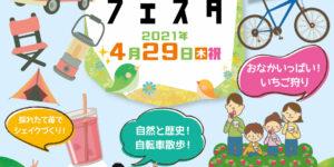 0429カーメッセ石井イベント表