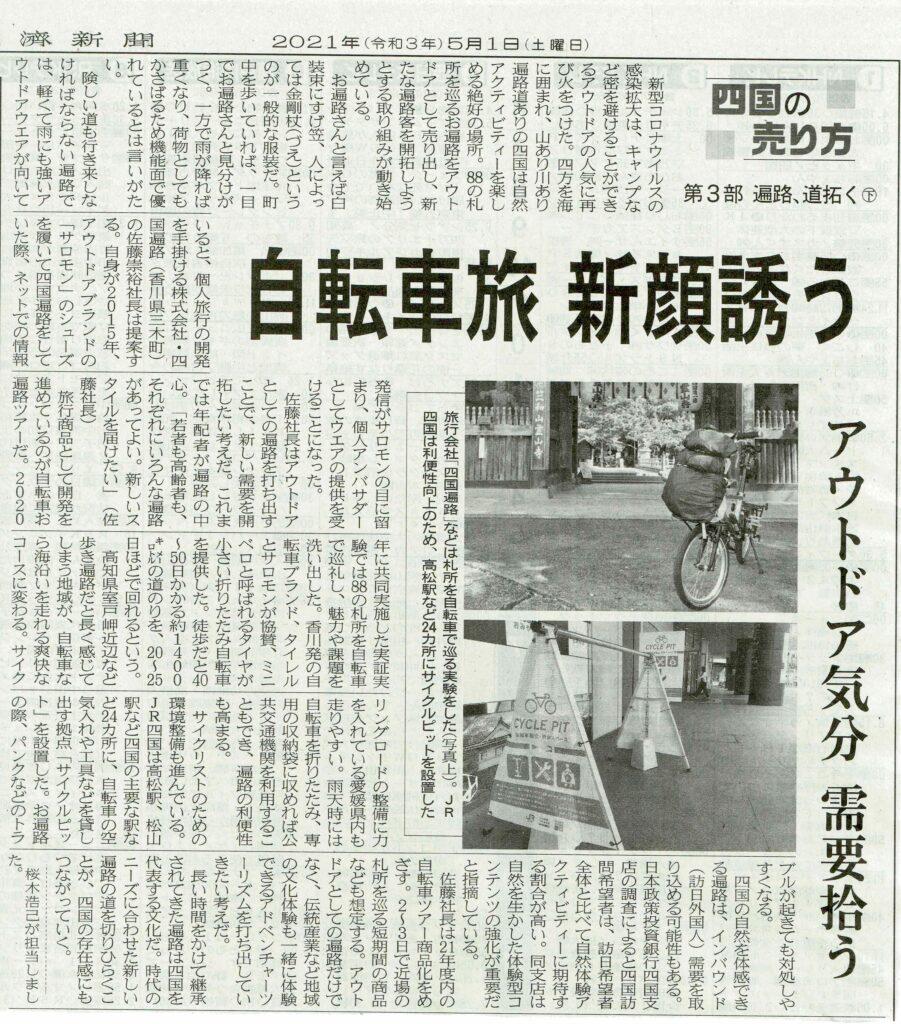 210501日本経済新聞