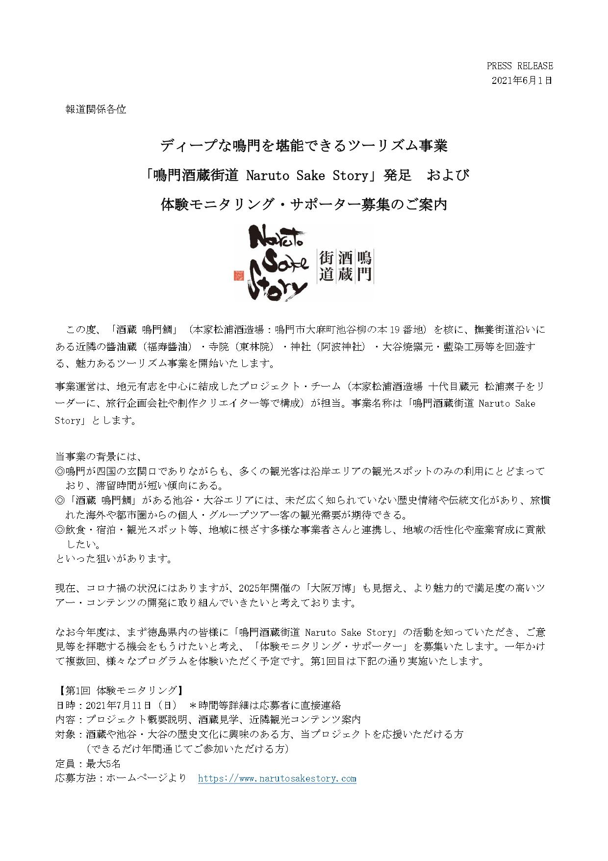 鳴門酒蔵街道PRESSRELEASEpage1