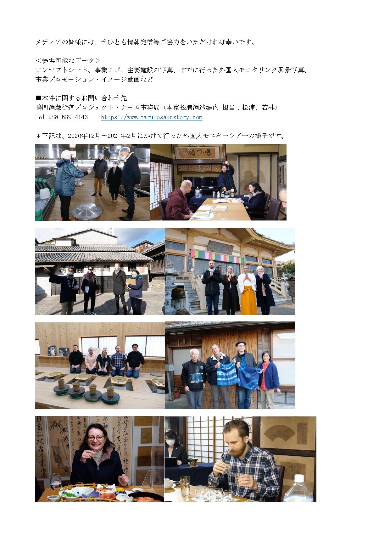 鳴門酒蔵街道PRESSRELEASEpage2
