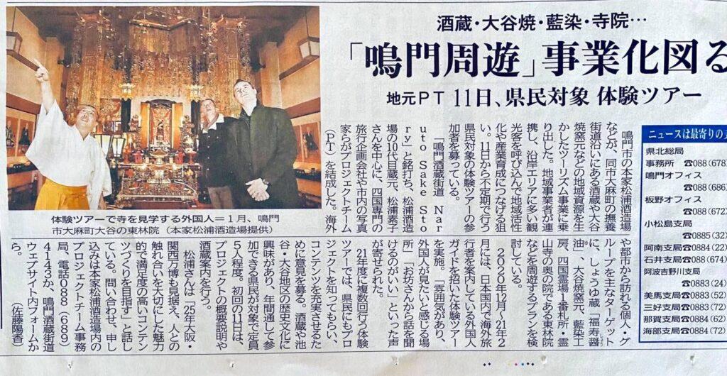 鳴門酒蔵街道_徳島新聞
