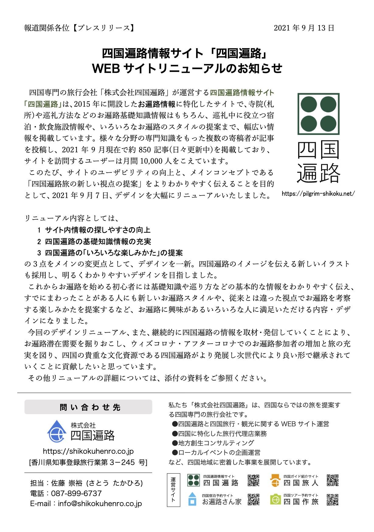 四国遍路情報サイト「四国遍路」デザインリニューアル_プレスリリース