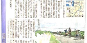 徳島新聞210912